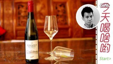 澳洲奔富洛神山庄薏丝琳白葡萄酒 2011 - 喝啥酒评 - Eugene Chan