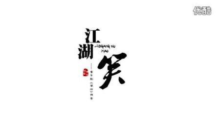 笑傲江湖游戏MV《江湖笑》蘭若寺出品