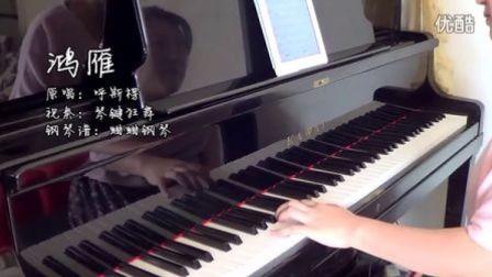 呼斯楞《鸿雁》钢琴视奏版_8m0l5xgw.com