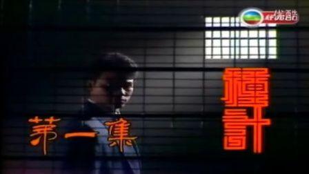 TVB劇集『種計〔1985年〕』粵語主題曲『愛情賭注』(甄妮)