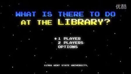 你没见过的图书馆介绍【肯特州立大学小霸王学习机版】