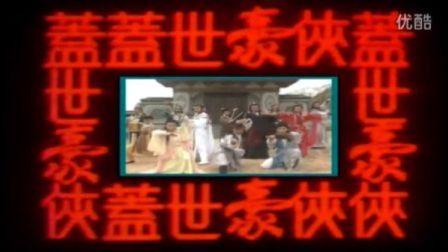 TVB劇集『蓋世豪俠〔1989年〕』粵語主題曲『無名小卒』(呂方)