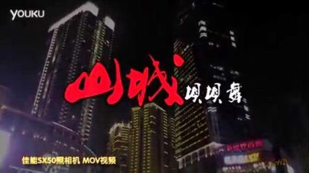 佳能SX50视频 广场舞《山城坝坝舞》HD 完整版