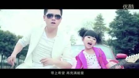 5岁小萌妹张晶晶超赞励志单曲【像小强一样坚强】MV!