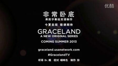 [果然字幕组]非常卧底.Graceland.Trailer.01.中英双语预告