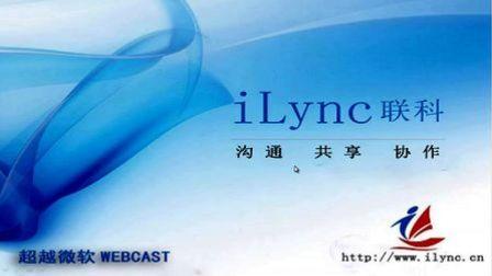 【超清】小杨老师版Exchange 2010精讲系列02:安全证书的部署和客户端访问