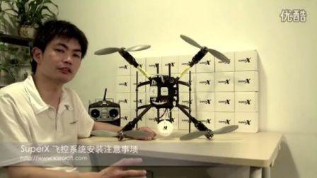 SuperX飞控系统安装注意事项