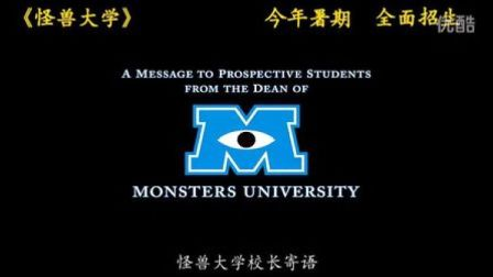怪兽大学招生广告 院长寄语新同学