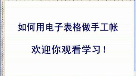 会计实务手工做账 会计手工账视频 上海南京会计培训
