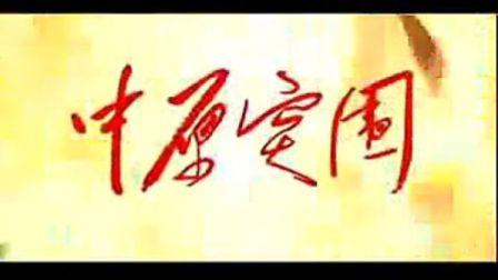 〖中国〗14集历史剧《中原突围》01;〔湖北经济台2001年出品〕