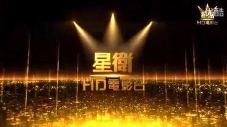 星衛HD電影臺Promo
