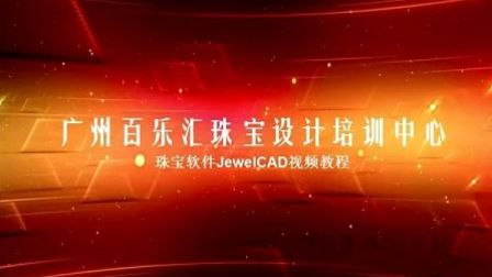 JewelCAD视频案例教程(玉吊坠)A