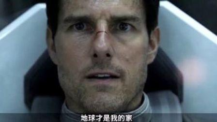 【中文】遗落战境(遗忘星球) Oblivion 中文预告片2 2013 【电影邦会译制】