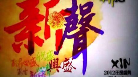 """华邦地产'2013xinsheng""""主题盛典"""