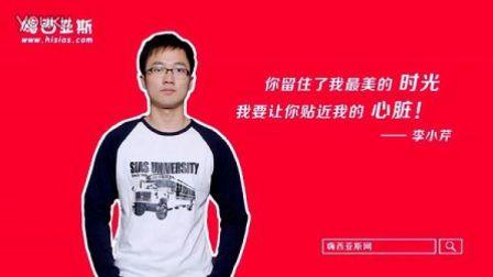 西亚斯礼品店网上旗舰店宣传TVC短片【嗨西亚斯网】