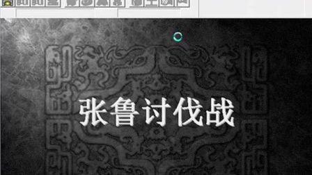 三国志曹操传第三十二战:张鲁讨伐战[粤语解说]