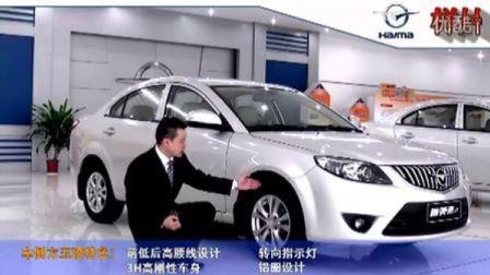 HAMA海马汽车-新福美来-六方位介绍法-台湾顶尖营销專家 -林欣德 老师