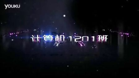 浙江工业大学之江学院计算机1201班 班级风采