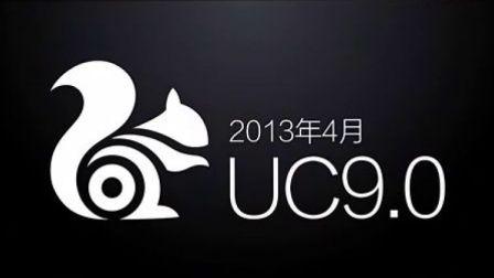 UC浏览器更换全新Logo