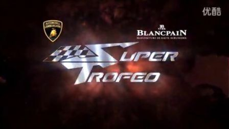 2013年度兰博基尼-宝珀Super Trofeo欧洲挑战赛开赛预告视频