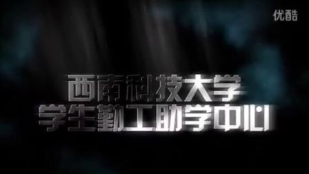 西南科技大学第七届兼职招聘会宣传片