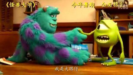 《怪兽大学》正式中文版预告片