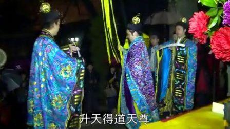 《全真青玄济炼铁罐施食(下集)》(字幕)