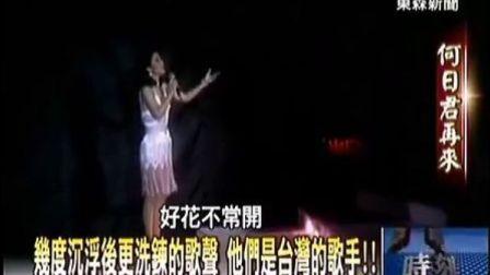 震撼心灵vs柔美心灵 2013-03-19 东森关键时刻