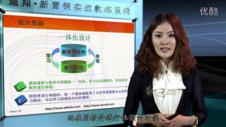 新营销实战教练系统_SkzCRM_销售培训训练管理工具