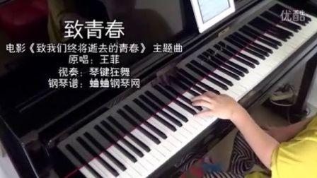 王菲《致青春》钢琴视奏版_tan8.com