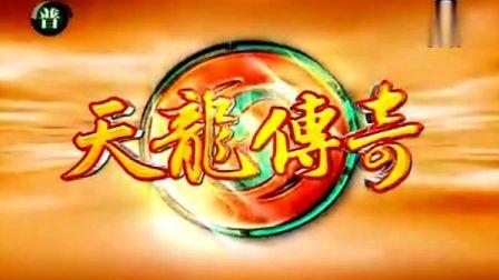 天龙传奇-02