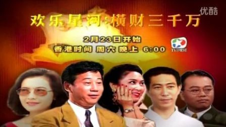 TVB劇集『橫財三千萬』星河頻道預告片及粵語主題曲『我早應該習慣』(盛興)
