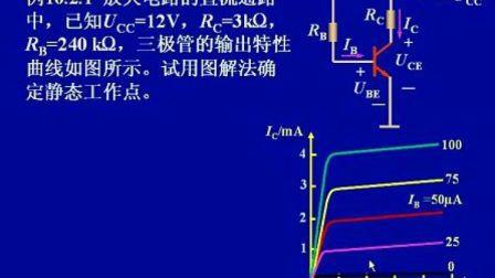 陈国联 西安交大第30讲-共发射极放大电路