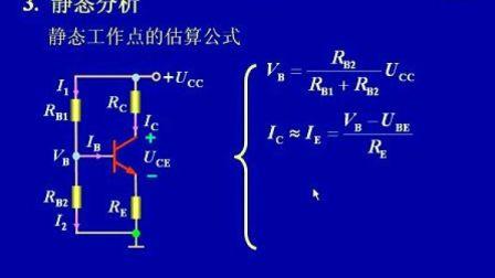 陈国联 西安交大第32讲-静态工作点的稳定