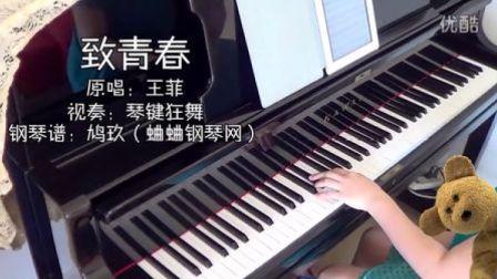 王菲《致青春》钢琴视奏慢速版_tan8.com