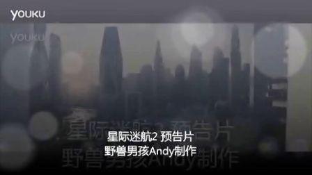 《星际迷航2》终极预告 中文字幕