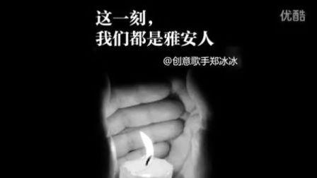 【优酷发片】网友感人原创《祈福雅安》创意歌手郑冰冰