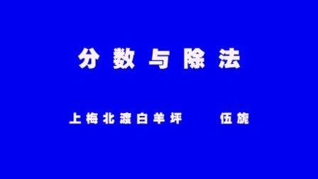 上梅镇小学数学教师素养大赛19赛程02 白羊坪·分数与除法