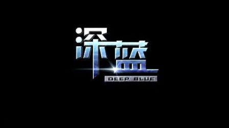上海机场职工电影梦系列(第三季)电影《深蓝》