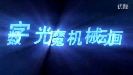 数字光魔 2013.3.15机械动画 作品集