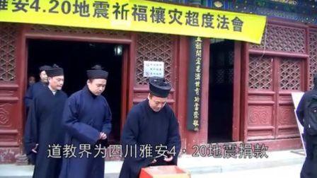 《道教界为四川雅安420地震祈福禳灾超度法会》北京白云观