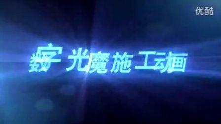 数字光魔 2013.3.15施工动画 作品集