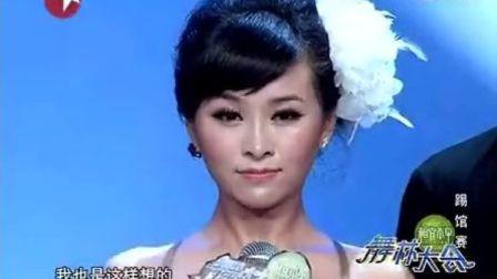 512地震截肢美丽老师廖智-舞林大会,拒打情感牌