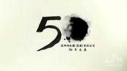 深圳水务集团50周年宣传片