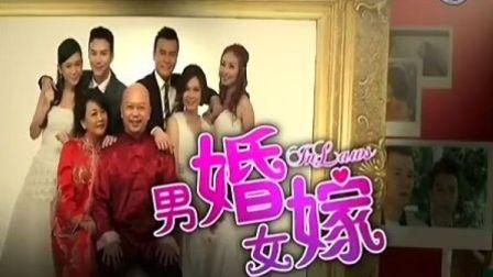 大馬劇集『男婚女嫁/In Laws〔2013年〕』CH02(國語對白)