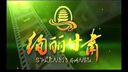 [甘肃旅游][甘南旅游]甘肃旅游宣传片