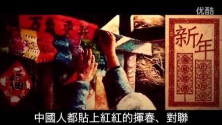 《神州十二号》看中国:中国新年习俗 vs 以色列人正月节期