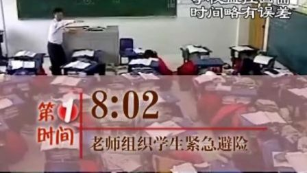 德外视界NO6-420芦山地震德外专题