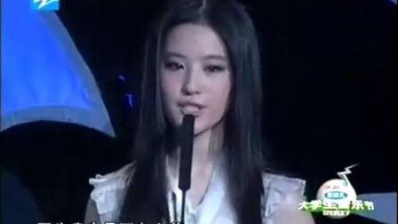 刘亦菲 - 就要我滋味