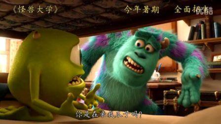 《怪兽大学》中文最新预告片 怪兽齐聚致青春